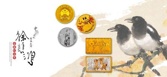 中国近代国画大师(徐悲鸿)金银纪念币发行公告